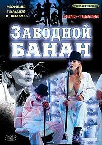 ЗАВОДНОЙ БАНАН на DVD
