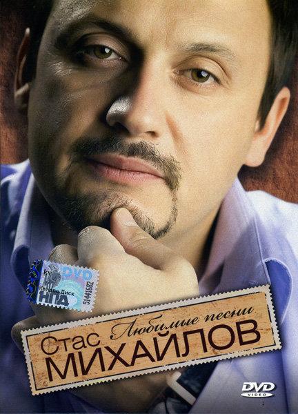 Стас Михайлов: Любимые песни на DVD