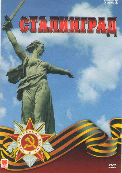 Сталинград на DVD