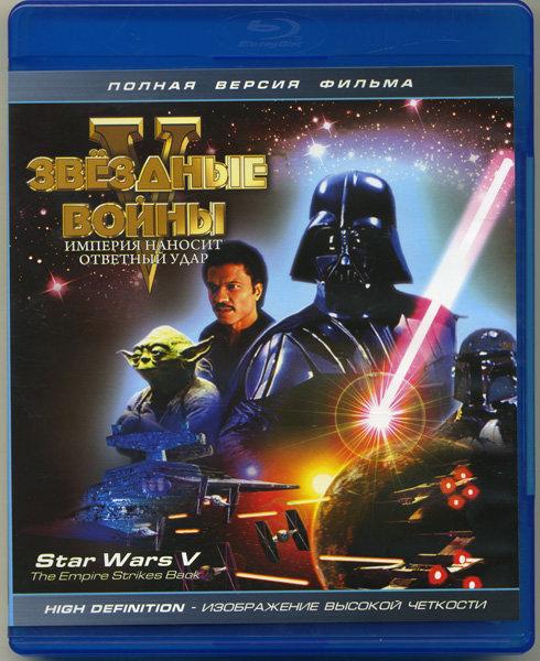 Звездные войны 5 Империя наносит ответный удар (Blu-ray)