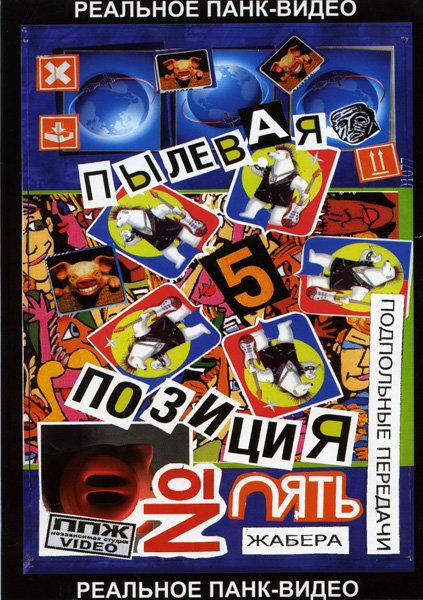 ППЖ  Пылевая позиция на DVD