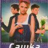 Сашка (51-100 серии) на DVD