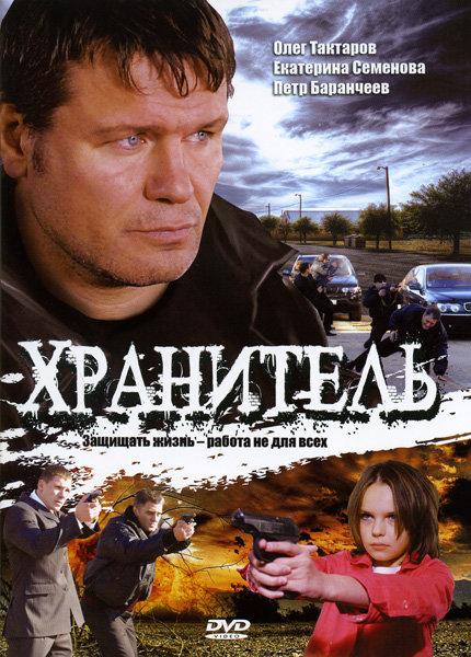Хранитель (16 серий) на DVD