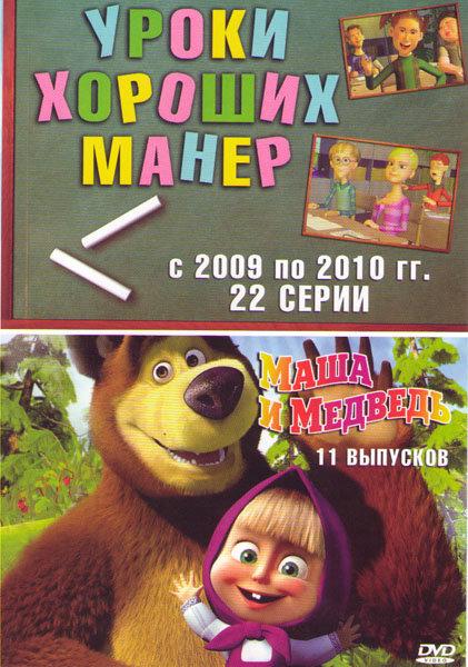 Уроки хороших манер (22 серии) / Маша и медведь (11 серий) на DVD