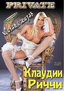 Личная жизнь Клаудии Риччи на DVD