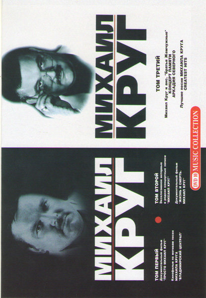 Михаил Круг 1,2,3 Том  на DVD