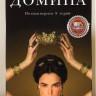 Домина (Госпожа) (8 серий) на DVD