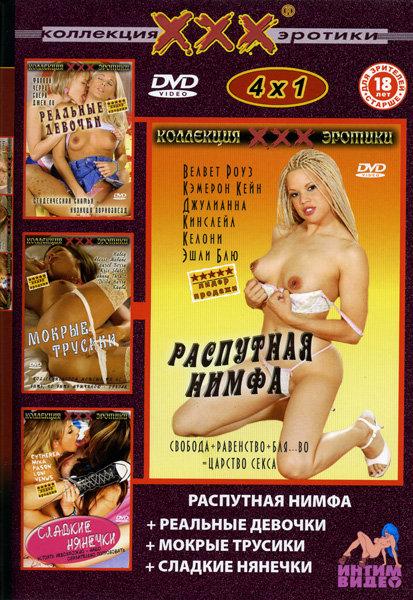 Коллекция ХХХ эротики (Распутная нимфа/Реальные девочки/Мокрые трусики/Сладкие нянечки) 4 в 1 на DVD