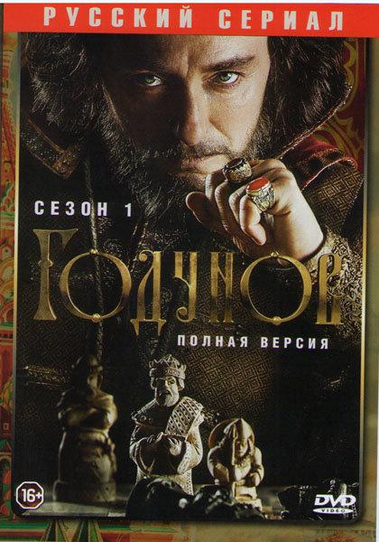 Годунов (8 серий)