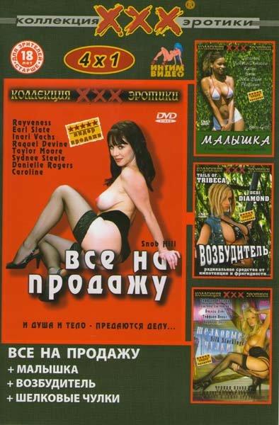Коллекция ХХХ эротики (Все на продажу / Малышка / Возбудитель / Шелковые чулки) на DVD