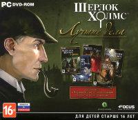 Шерлок Холмс Лучшие дела (PC DVD)
