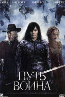 Путь воина (Blu ray)