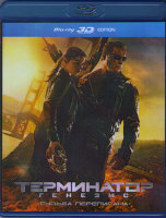Терминатор Генезис 3D (2 Blu-ray)