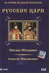 Русские цари 2 (Михаил Федорович / Алексей Михайлович) на DVD
