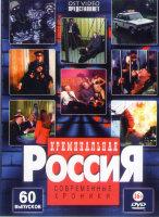 Криминальная Россия Современные хроники (60 серий)