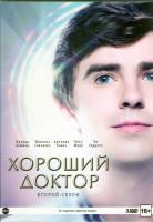 Хороший доктор 2 Сезон (18 серий) (3 DVD)