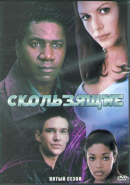 Скользящие 5 Сезон (18 серий) (3DVD) на DVD