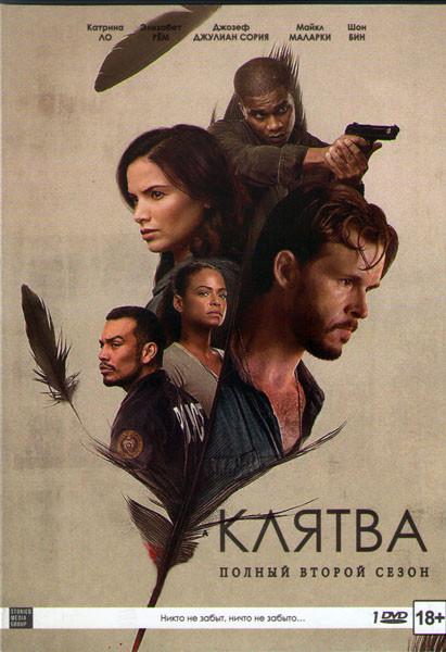 Клятва 2 Сезон (8 серий)  на DVD