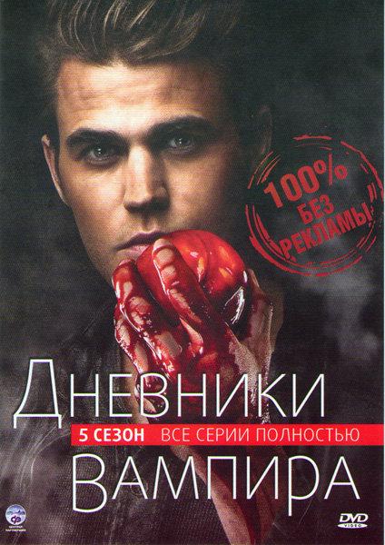 Дневники вампира 5 Сезон (22 серии)
