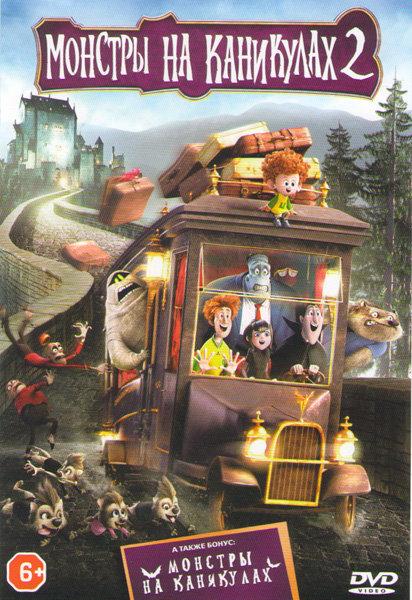 Монстры на каникулах 2 / Монстры на каникулах на DVD