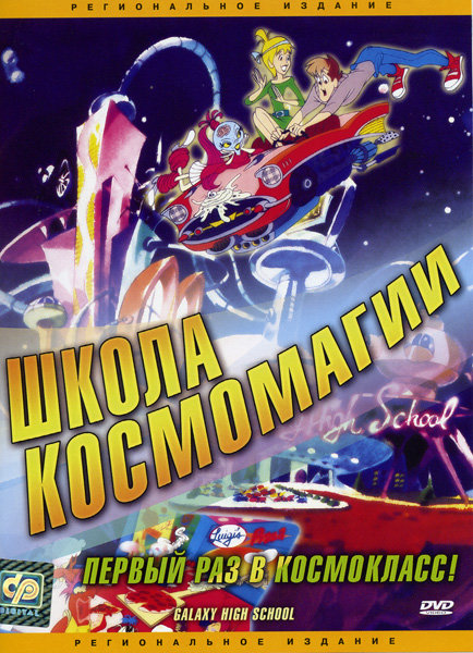 Школа космомагии (2 DVD) на DVD