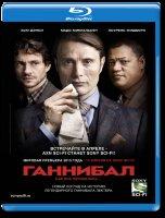 Ганнибал (7-13 серии) (Blu-ray)