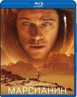 Марсианин 3D (Blu-ray)