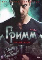 Гримм 3 Сезон (22 серии) (3 DVD)
