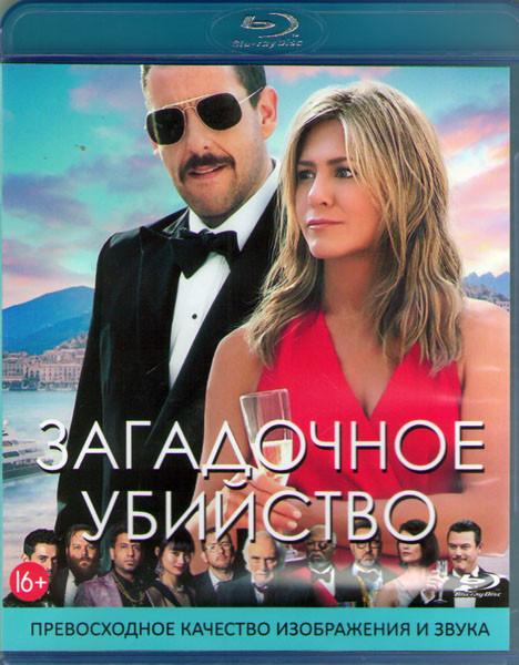 Загадочное убийство (Blu-ray)