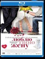 Люблю твою жену (Blu-ray)