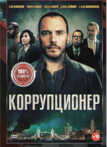 Коррупционер на DVD