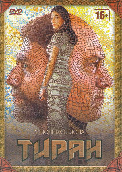 Тиран 1,2 Сезоны (22 серии)  на DVD