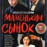 Маменькин сынок (4 серии) на DVD