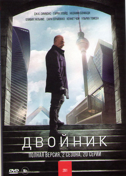 Двойник (Контрмир / По ту сторону) 1,2 Сезоны (20 серий)  на DVD