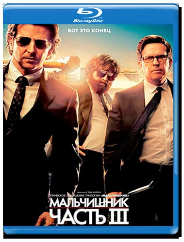 Мальчишник Часть III (Мальчишник 3) (Blu-ray)* на Blu-ray
