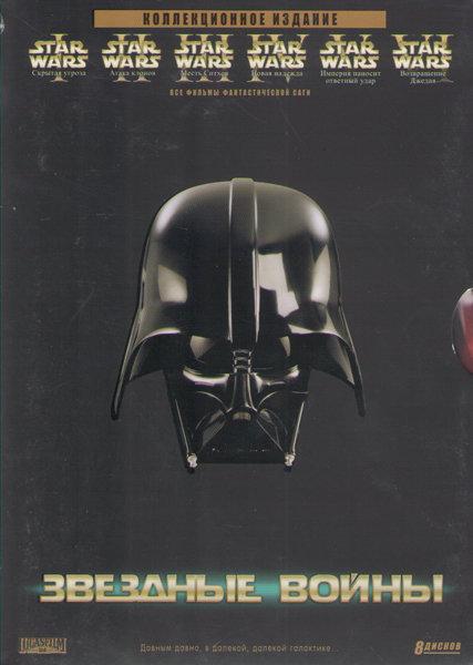 Звездные войны Коллекционное издание (7 DVD + 1 CD)