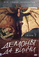 Демоны Да Винчи 2 Сезон (10 серий) (2 DVD)