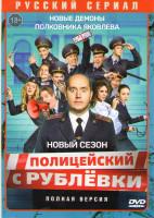 Полицейский с Рублевки 5 Сезон (8 серий)
