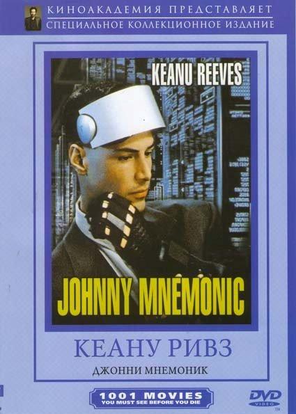 Джонни Мнемоник на DVD