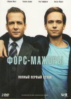 Форс мажоры 1 Сезон (12 серий) (2 DVD)