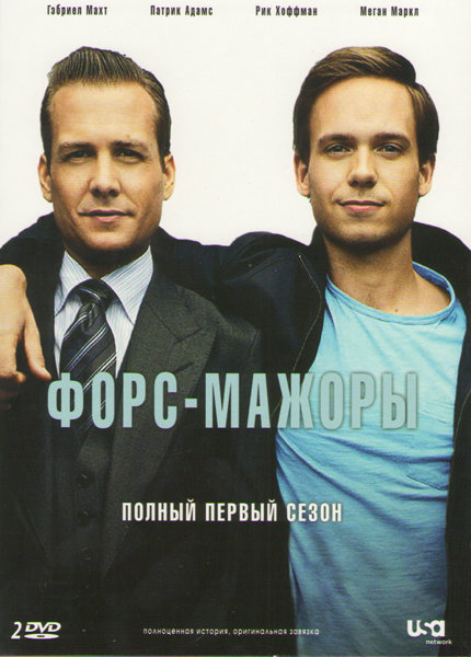 Форс мажоры 1 Сезон (12 серий) (2 DVD) на DVD