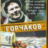 Горчаков (4 серии) на DVD