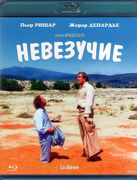 Невезучие (Blu-ray)* на Blu-ray