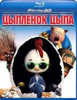Цыпленок Цыпа 3D (Blu-ray 50GB)