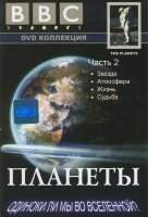 BBC Планеты 2 Часть (Звезда / Атмосфера / Жизнь / Судьба)