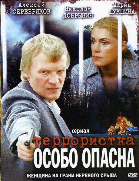 Террористка Иванова (10 серий) на DVD