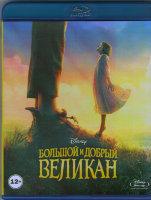 Большой и добрый великан (Blu-ray)*