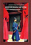 Искусство владения корейским мечом