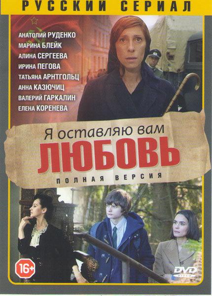 Я оставляю вам любовь (8 серий) на DVD