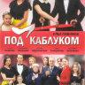 Под каблуком (8 серий) на DVD